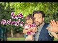 Download هيلا يا رمانة - براء العويد   طيور الجنة MP3 song and Music Video