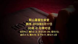 20190817 新山崇拜 36课 6 与神对话
