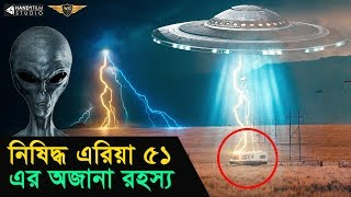 Area 51 | রহস্যময় এরিয়া ৫১ | The Mysterious Place on Earth | The Mi Somrat Show | HANDYFILM