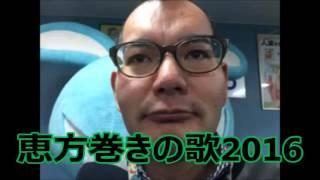 恵方巻きの歌2016 作詞,作曲 / 三遊亭鬼丸.
