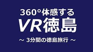 vr徳島 360 体感する 第6回 ictとくしま大賞 受賞