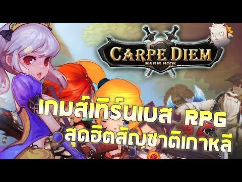 Carpediem : Magic Book เกมเทิร์นเบสแนว RPG + ระบบออโต้บอทสัญชาติเกาหลีสุดน่ารัก
