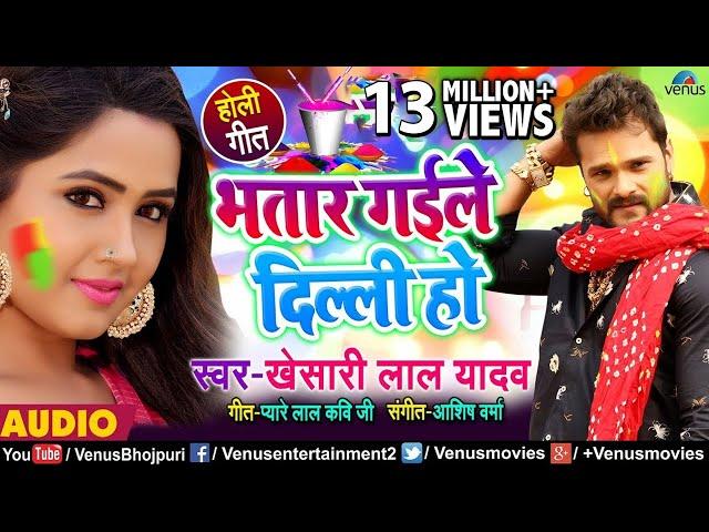 आ गया Khesari Lal Yadav का सबसे बड़ा हिट होली गीत | Bhatar Gaile Dilli Ho |New Bhojpuri Hit Holi Song