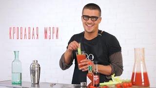 Кровавая Мэри с Антоном Беляевым [Напитки Cheers!]