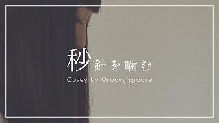 【アカペラ】秒針を噛む - ずっと真夜中でいいのに。|Cover by Groovy groove