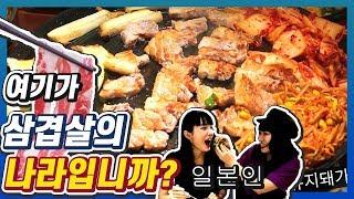 한국의 솥뚜껑삼겹살을 처음먹어본 일본인 여성들 꿀잼반응!! (ft.물이 흘러요)