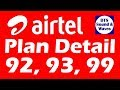 Airtel New Benefit of plan 93, 92, 99