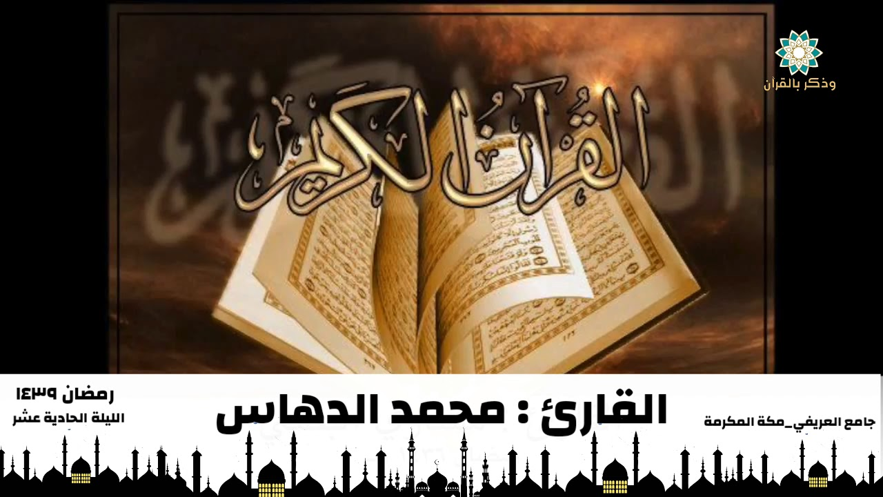 الليلة الحادي عشر | القارئ محمد الدهاس | دعاء القنوت ، من ...