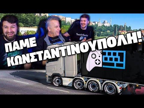 Πάμε Κωνσταντινούπολη! | Euro Truck Simulator 2 |#27| TechItSerious