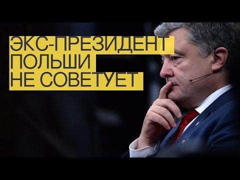 Экс-президент Польши несоветует Зеленскому преследовать Порошенко
