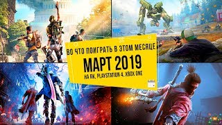 Во что поиграть в этом месяце  Март 2019 | НОВЫЕ ИГРЫ ПК, PS4, Xbox One