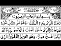 surah al mulk full by sheikh sudais with arabic text hd سورة الملك