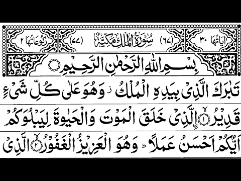 SURAH MULK ARABIC TEXT PDF DOWNLOAD