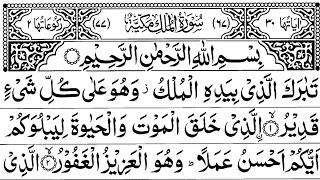 Qs Ar Rahmaan Yang Maha Pemurah Surah 55 Ayat 67 Qs