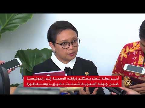 أمير دولة قطر يختتم زيارته الرسمية لإندونيسيا