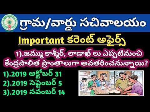 AP Grama/Ward Sachivalayam Model Question Paper-80   Latest Important Current Affairs in Telugu