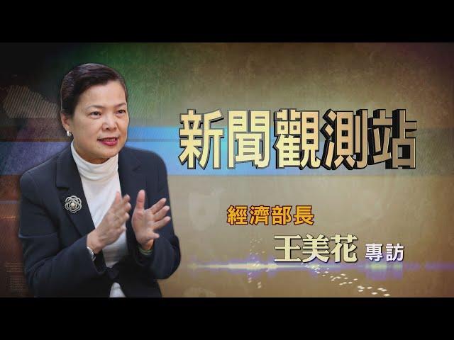 【新聞觀測站】力拚台灣再起飛 經濟部長王美花獨家專訪 2021.1.30