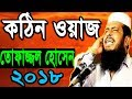 New Bangla Waz HD Tofazzal Hossain 2018 | Islamic Waz Mahfil Bangla New | New Waz 2018