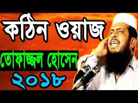 New Bangla Waz HD Tofazzal Hossain 2018 | Islamic Waz Mahfil Bangla New | New Waz 2018
