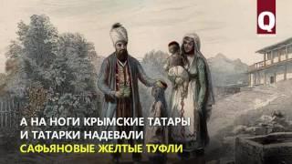 Крымскотатарские мужчины и женщины носили одинаковую одежду