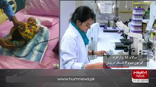 Successful Bone Marrow Transplant At NIBD | HUM News