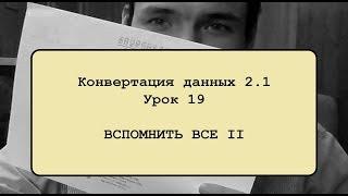 Конвертация данных 2.1. Урок 19. Вспомнить все II