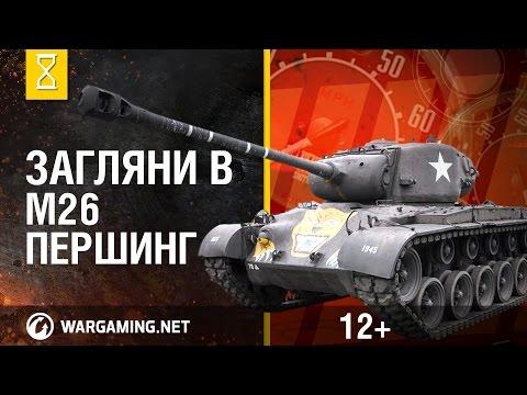 """Загляни в реальный танк M26 Першинг. Часть 1. """"В командирской рубке"""""""