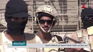 ردود رسمية على محاولات الإمارات السيطرة على المحافظات المحررة | تقرير يمن شباب