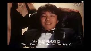 賭俠之星爺拜師 - 粤语
