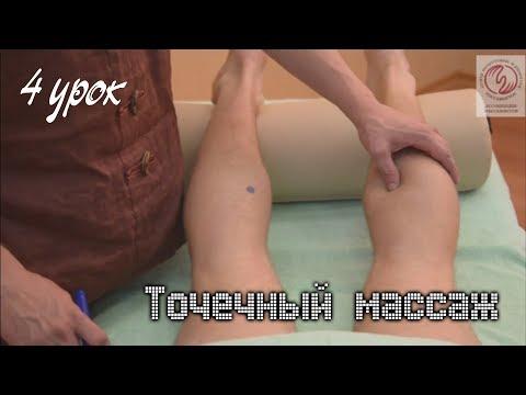 Точечный массаж. 4 урок. Массаж нижних конечностей