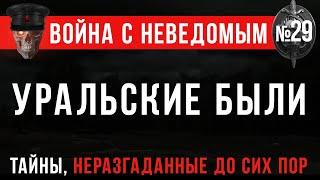 «Уральские Были» Война с Неведомым 29