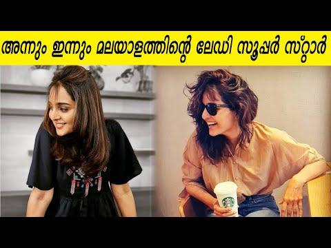 Manju Warrier   Makeover   Hair Style   മെയ്ക്കോവറിനു പിന്നിലെ രഹസ്യം വെളിപ്പെടുത്തി മഞ്ജു വാര്യർ