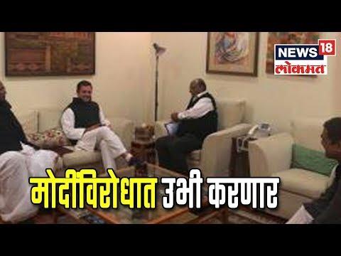 शरद पवार आणि राहुल गांधी यांची भेट, मोदींविरोधात उभी करणार आघाडी? |  9 Jan 2019