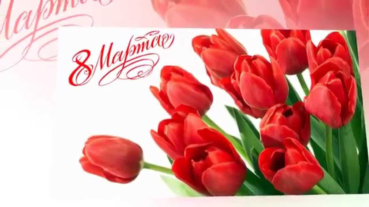 Открытка с поздравлением ко дню 8 марта