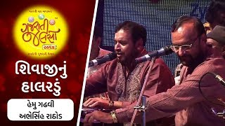 Shivaji Halarda By Hemu Gadhvi & Abhesinh Rathod   Gujarati Jalso