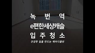 녹번역이편한세상캐슬 39타입 입주청소