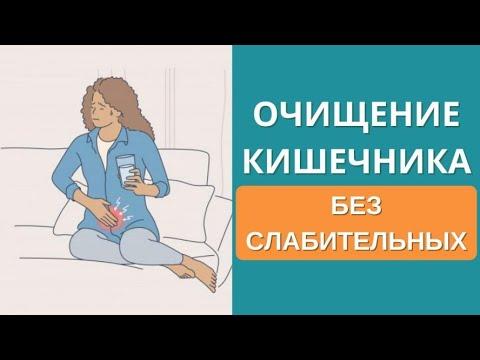 Очищение кишечника в домашних условиях без клизмы: самые