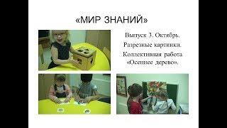Проект Телевидение силами детей Выпуск 3  Разрезные картинки  Осеннее дерево