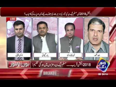 Bolta Lahore | Full Episode| 21st May 2018 | Lahore Rang