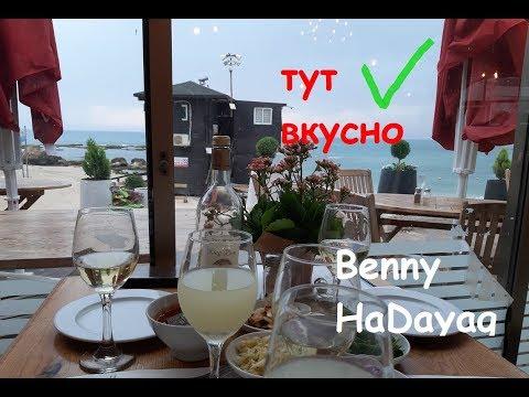 Ресторан на берегу моря в Гиват Ольга- Benny HaDayag