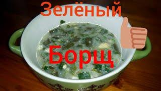 Зелёный борщ, суп с щавелем, витаминый весенний суп, рецепт.