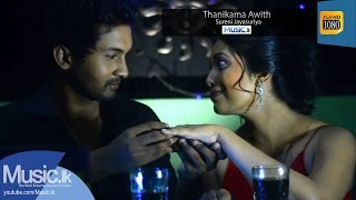 Thanikama Awith Song Download - Sureni Jayasuriya