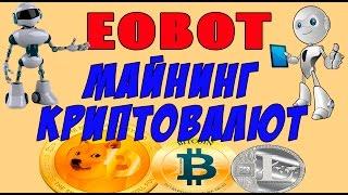 Заработок Биткоин на автомате! Bitcoin Script Bot V3.0-2017