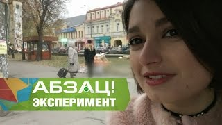 Как отреагируют украинцы на новый вид ларька без продавцов? Эксперимент «Абзаца!» - 14.11.2016