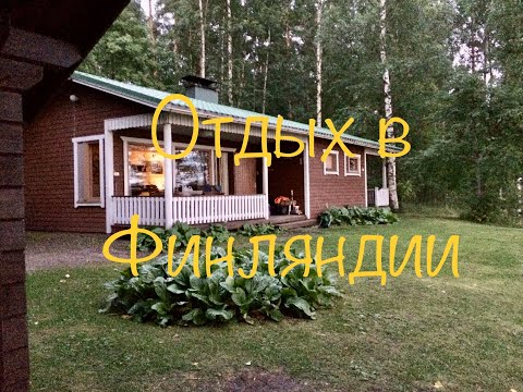 Котедж в Финляндии