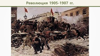 Революция 1905-1907 года