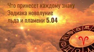Что принесет новолуние льда и пламени 5.04.2019 в ♈ каждому знаку Зодиака