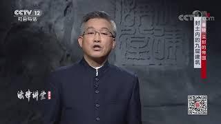 《法律讲堂(文史版)》 20191016 秦陵 尘封的帝国·封土内的九层建筑| CCTV社会与法