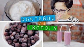 Протеиновый коктейль из творога / Рецепты и Реальность / Вып. 5