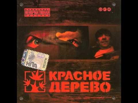 Клип Красное Дерево - Дрова (Remix)